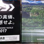 2017年ニューカタログ