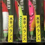 脇漁具 ドロッパー